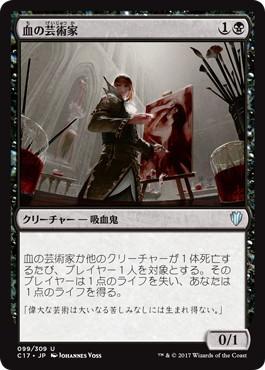 《血の芸術家/Blood Artist》[C17] 黒U