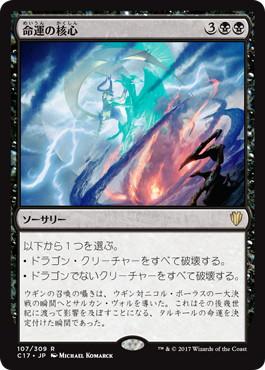《命運の核心/Crux of Fate》[C17] 黒R