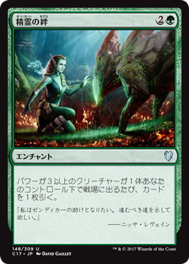 《精霊の絆/Elemental Bond》[C17] 緑U