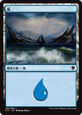 《島/Island》[C17] 土地 (299)