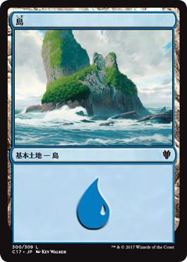 《島/Island》[C17] 土地 (300)