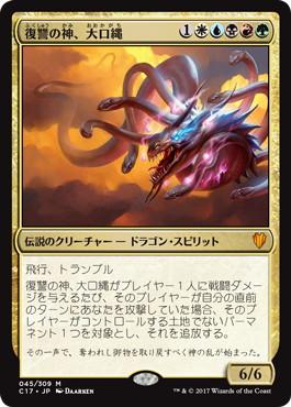 【Foil】《復讐の神、大口縄/O-Kagachi, Vengeful Kami》[C17] 金R