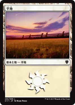 《平地/Plains》[C17] 土地 (296)