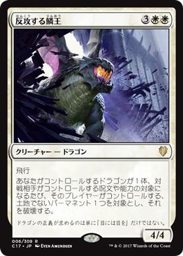 《反攻する鱗王/Scalelord Reckoner》[C17] 白R