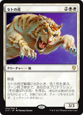 《セトの虎/Seht's Tiger》[C17] 白R