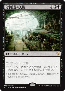 《地下世界の人脈/Underworld Connections》[C17] 黒R