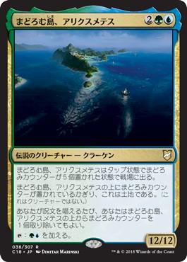《まどろむ島、アリクスメテス/Arixmethes, Slumbering Isle》[C18] 金R