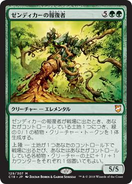 《ゼンディカーの報復者/Avenger of Zendikar》[C18] 緑R
