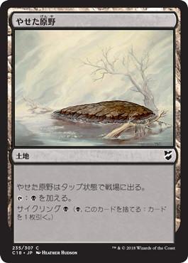 《やせた原野/Barren Moor》[C18] 土地C