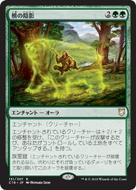 《熊の陰影/Bear Umbra》[C18] 緑R