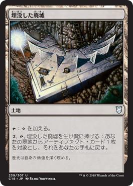 《埋没した廃墟/Buried Ruin》[C18] 土地U