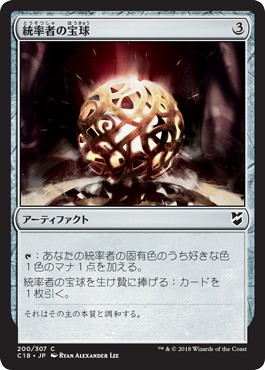 《統率者の宝球/Commander's Sphere》[C18] 茶C