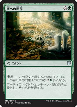 《塵への回帰/Consign to Dust》[C18] 緑U