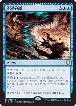 《壊滅的大潮/Devastation Tide》[C18] 青R