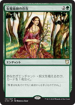 《女魔術師の存在/Enchantress's Presence》[C18] 緑R