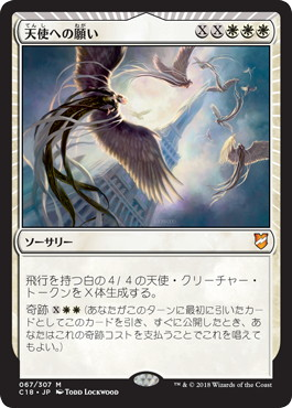 《天使への願い/Entreat the Angels》[C18] 白R