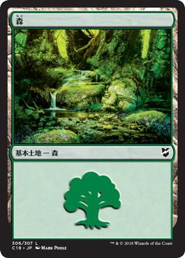 《森/Forest》[C18] 土地 (306)