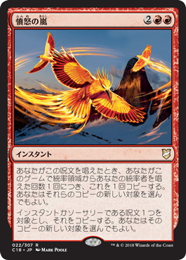 《憤怒の嵐/Fury Storm》[C18] 赤R