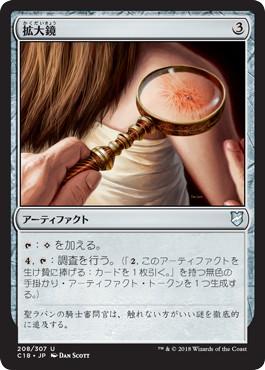《拡大鏡/Magnifying Glass》[C18] 茶U