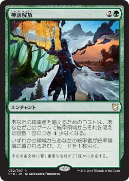 《神話解放/Myth Unbound》[C18] 緑R