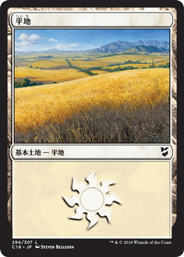 《平地/Plains》[C18] 土地 (294)