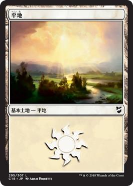 《平地/Plains》[C18] 土地 (295)