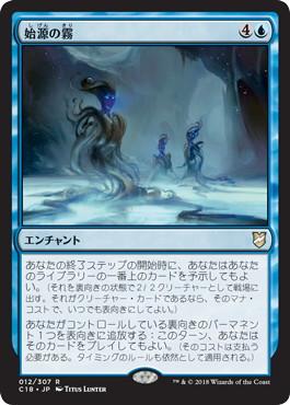 《始源の霧/Primordial Mist》[C18] 青R