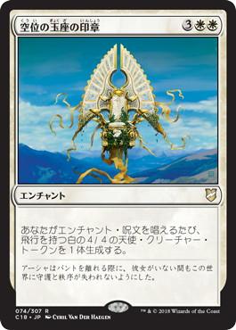 《空位の玉座の印章/Sigil of the Empty Throne》[C18] 白R