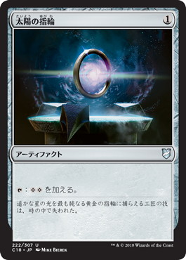 《太陽の指輪/Sol Ring》[C18] 茶U