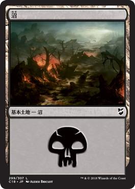《沼/Swamp》[C18] 土地 (299)