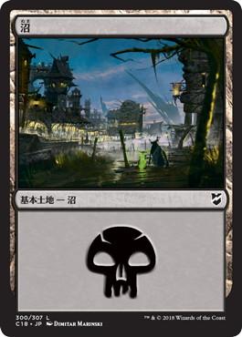 《沼/Swamp》[C18] 土地 (300)