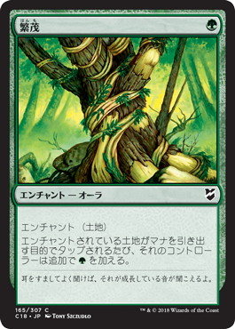 《繁茂/Wild Growth》[C18] 緑C