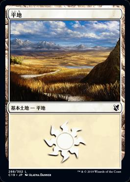 《平地/Plains》(288)[C19]土地