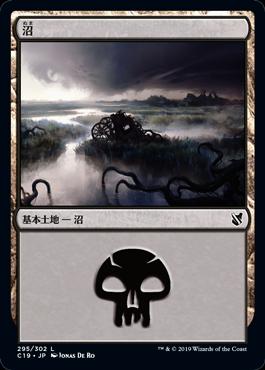 《沼/Swamp》(295)[C19]土地