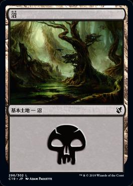 《沼/Swamp》(296)[C19]土地