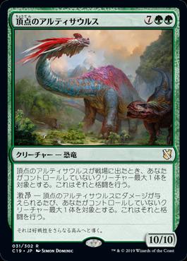 《頂点のアルティサウルス/Apex Altisaur》[C19]緑R