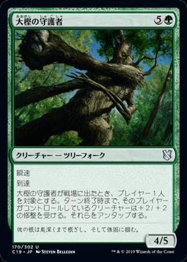 《大樫の守護者/Great Oak Guardian》[C19]緑U