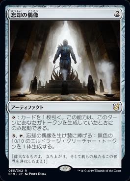 《忘却の偶像/Idol of Oblivion》[C19]茶R