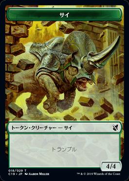 《サイトークン/卵トークン(018/016)》[C19]緑/緑