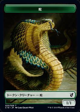 《植物トークン/蛇トークン(017/020)》[C19]緑/緑