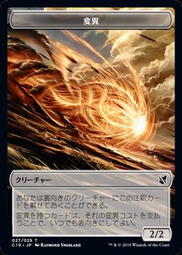 《暗殺者トークン/変異トークン(009/027)》[C19]黒/無