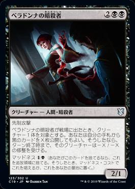 《ベラドンナの暗殺者/Nightshade Assassin》[C19]黒U
