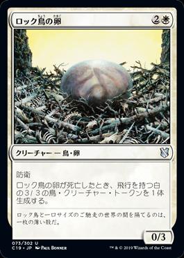 《ロック鳥の卵/Roc Egg》[C19]白U