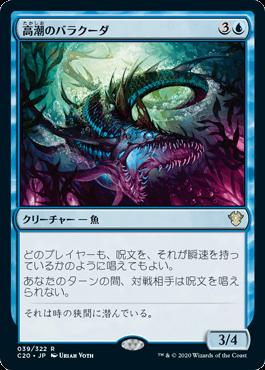 《高潮のバラクーダ/Tidal Barracuda》[C20] 青R