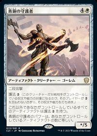 青銅の守護者
