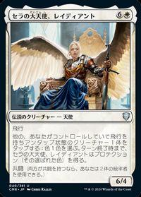 セラの大天使、レイディアント