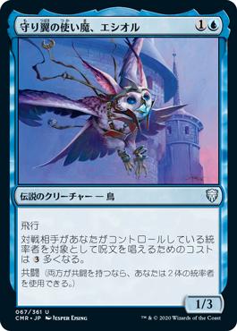 《守り翼の使い魔、エシオル/Esior, Wardwing Familiar》[CMR] 青U