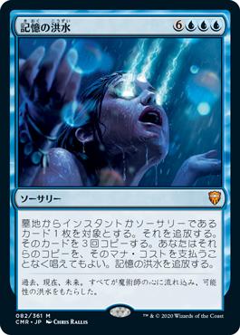 《記憶の洪水/Mnemonic Deluge》[CMR] 青R