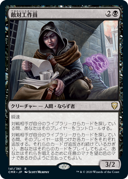 【Foil】《敵対工作員/Opposition Agent》[CMR] 黒R