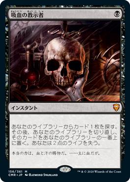 【Foil】《吸血の教示者/Vampiric Tutor》[CMR] 黒R